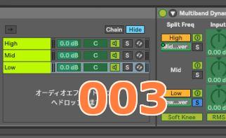 Ableton Live Tips 003 マルチバンドエフェクタを自作しよう