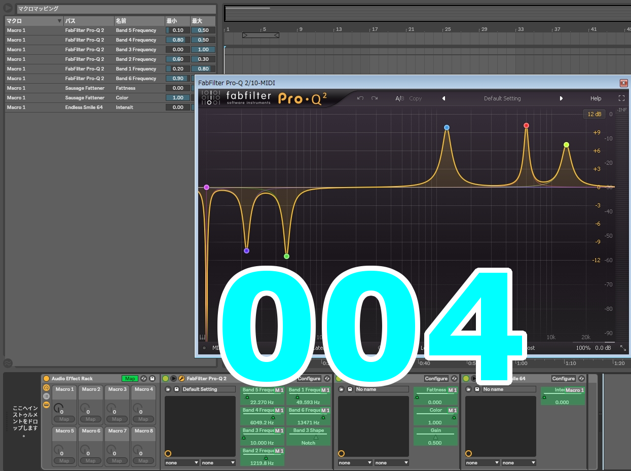 Ableton Live Tips 004 1つのノブで全てをコントロール