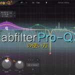 ど定番高性能EQ「Fabfilter ProQ3」の使い方