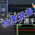 第二回 ぷるれこマスタリング選手権 結果発表