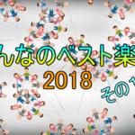みんなのベスト楽曲2018 その1