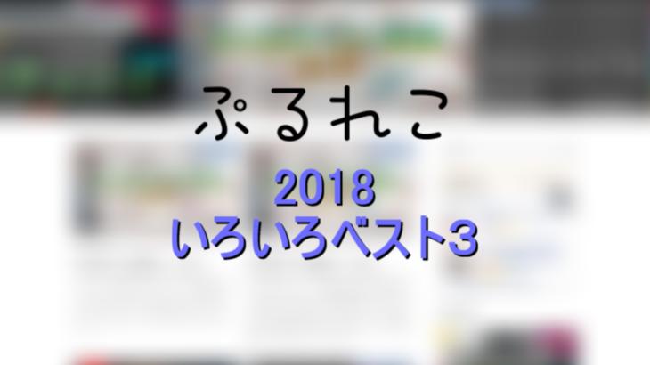 ぷるれこ2018年いろいろベスト3