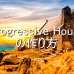 ProgressiveHouseの作り方を雑に紹介