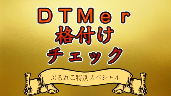DTMer格付けチェック