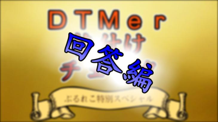 DTMer格付けチェック 回答編