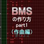BMSの作り方part1(作曲編)