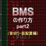 BMSの作り方part2(音切り・仮配置編)