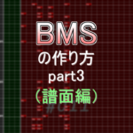 BMSの作り方part3(譜面編)