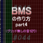 BMSの作り方part4(グリッド無しの音切り)