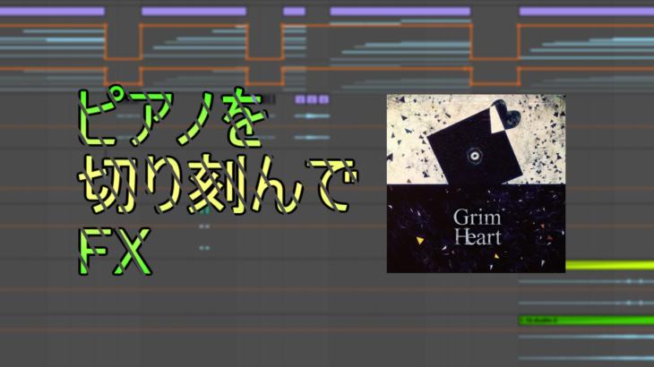 ピアノを刻んでFX-Grimheartのイントロ
