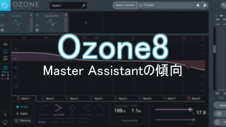 Ozone8のMaster Assistantを様々な曲に掛け続けて見えてきた傾向