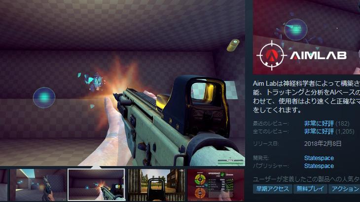 無料のAimトレーニングゲーム「Aim Lab」がめっちゃ良い件