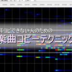 本当に音感がなくて耳コピできない人の為の楽曲コピーテクニック