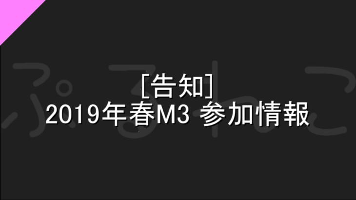 [告知]2019年春M3参加情報