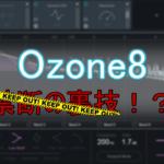 Ozone8禁断の裏技!?でバランスの悪い2mixも強制補正