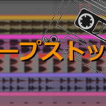 ○○を使って手軽にテープストップサウンドを作る方法