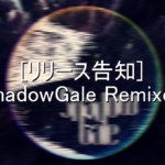 [告知]ShadowGale Remixes