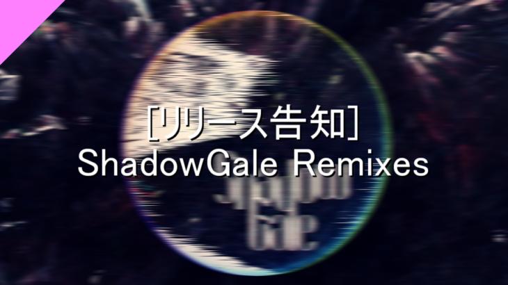 [告知]ShadowGale Remixes