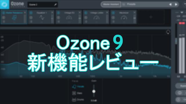 iZotope Ozone 9のあまりにも凄すぎる新機能のレビュー