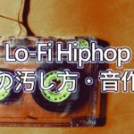 【Lo-Fi】音の汚し方・音作りの方法5選